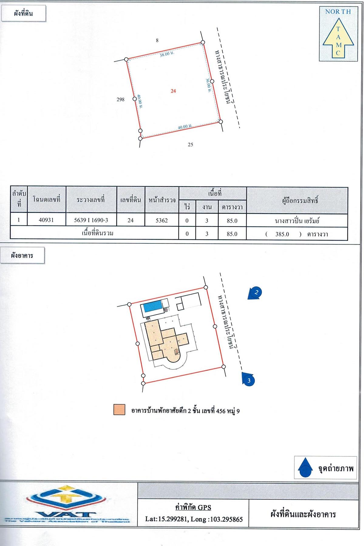 Buriram Licensed Land Property House Appraisal