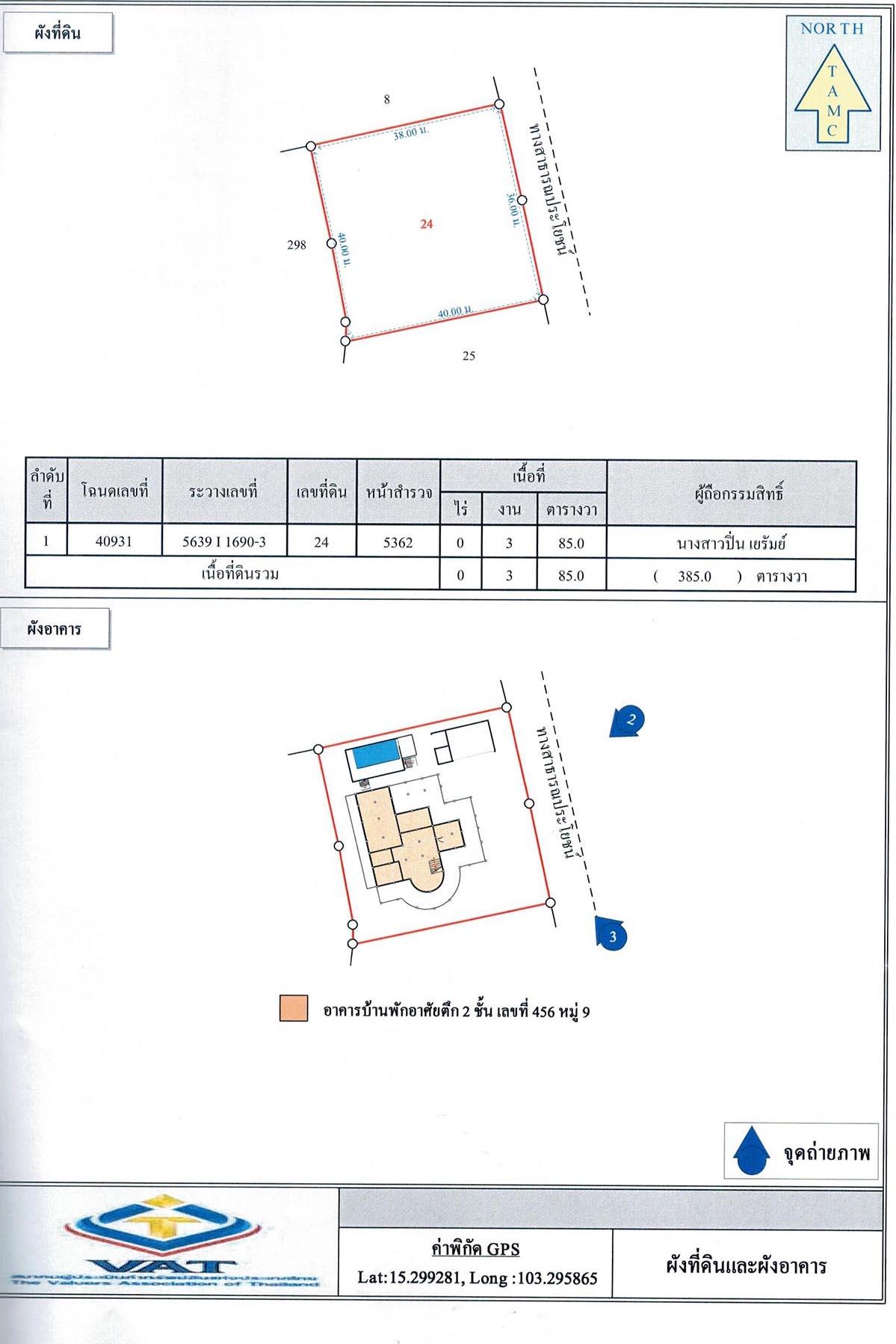 Buriram Licensed Land Property House Appraisal